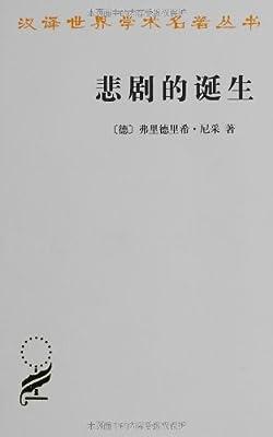 悲剧的诞生.pdf