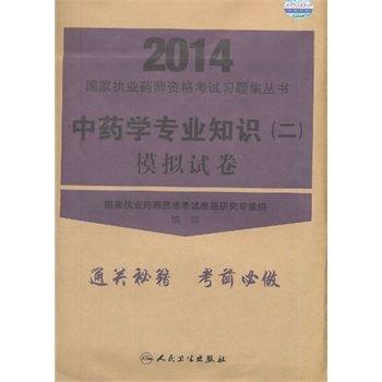 2014-中药学专业知识模拟试卷.pdf