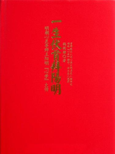 """一生伏首拜阳明:明朝心灵导师王阳明""""心学""""大传-图片"""