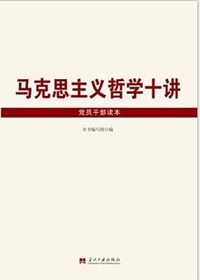 马克思主义哲学十讲:党员干部读本.pdf