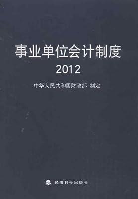 事业单位会计制度.pdf