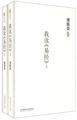 傅佩荣:我读《易经》.pdf