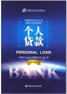 2013年银行从业资格考试指定教材 个人贷款.pdf