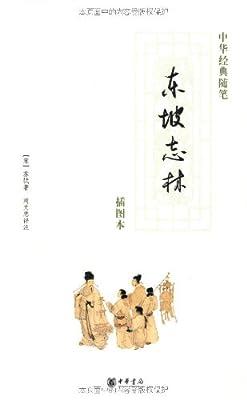 东坡志林.pdf