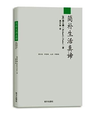 简朴生活真谛:傅士德灵修经典,怎样在物质丰盛的世界里过简朴生活?.pdf