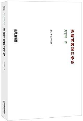 检察官客观义务论.pdf