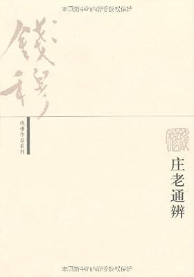 庄老通辨.pdf