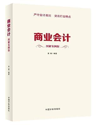 商业会计.pdf