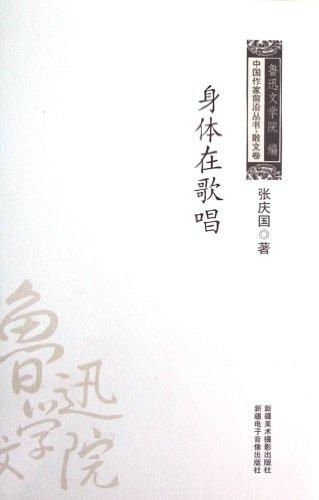 中国作家前沿丛书:身体在歌唱