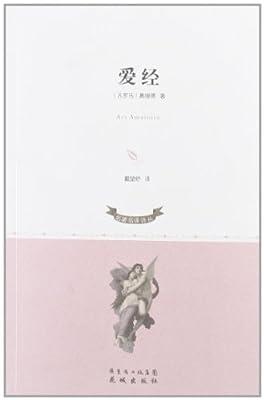 爱经.pdf
