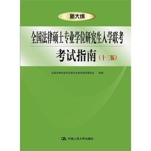 法硕2013全国法律硕士专业学位研究生入学联考考试指南第13版.pdf