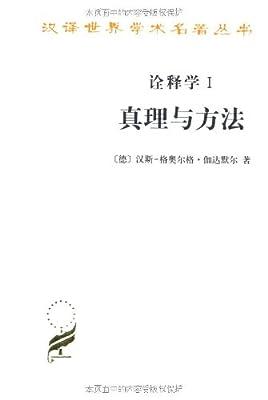 诠释学•真理与方法.pdf