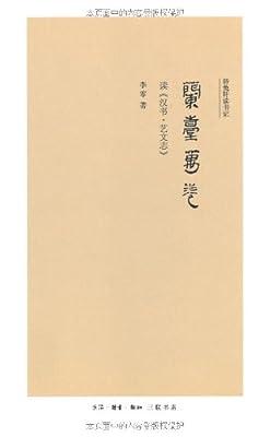 兰台万卷:读《汉书•艺文志》.pdf