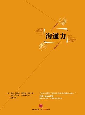 沟通力.pdf