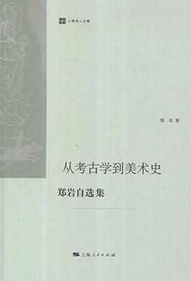 从考古学到美术史/六零学人文集.pdf