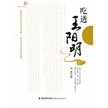 吃透王阳明.pdf