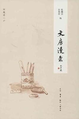 文房漫录.pdf