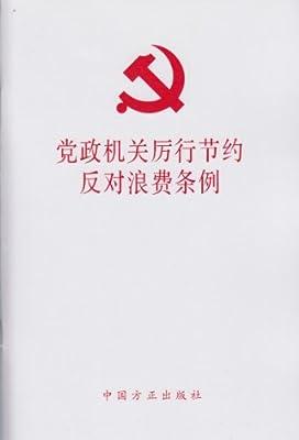 党政机关厉行节约反对浪费条例.pdf