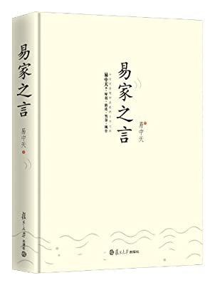 易家之言.pdf