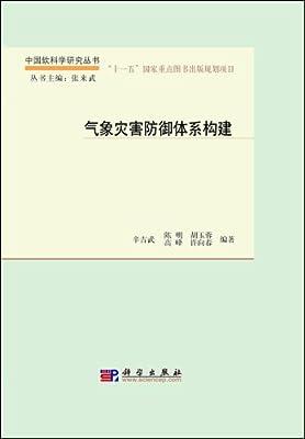 气象灾害防御体系构建.pdf