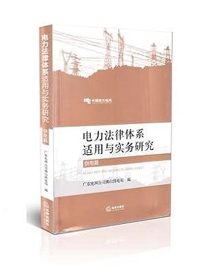 电力法律体系适用与实务研究.pdf