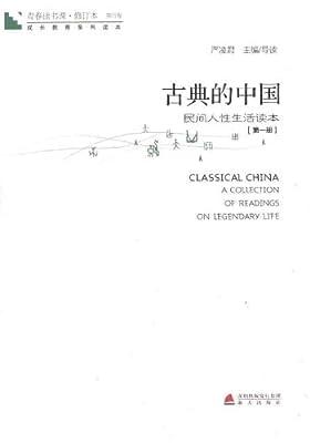 青春读书课•古典的中国:第1册.pdf