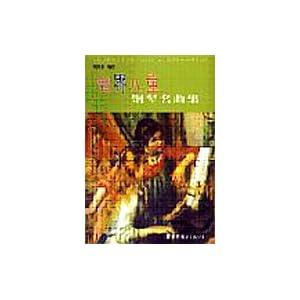 世界儿童钢琴名曲集/杨燕迪-简介