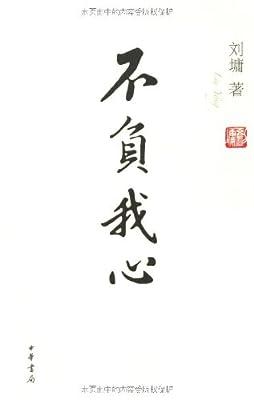 不负我心.pdf