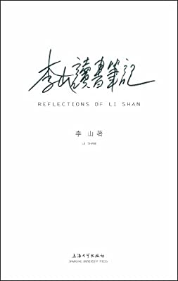 李山读书笔记.pdf