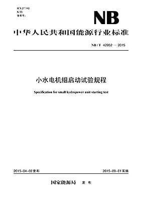 中华人民共和国能源行业标准:小水电机组启动试验规程.pdf