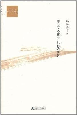 中国文化的深层结构.pdf