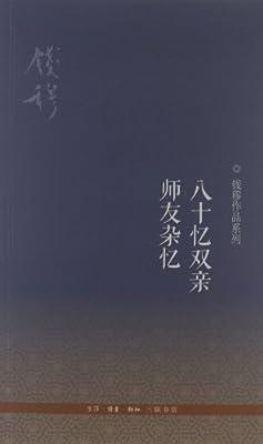 八十忆双亲 师友杂忆.pdf