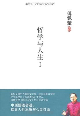 傅佩荣:哲学与人生.pdf