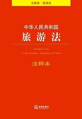 中华人民共和国旅游法注释本.pdf
