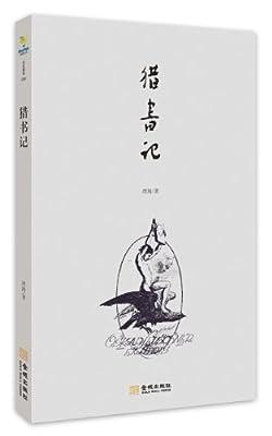 文化阅读039:猎书记.pdf