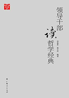领导干部读哲学经典.pdf
