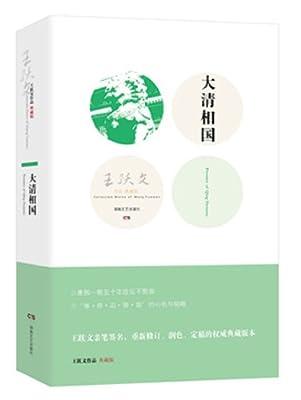 王跃文作品典藏版:大清相国.pdf