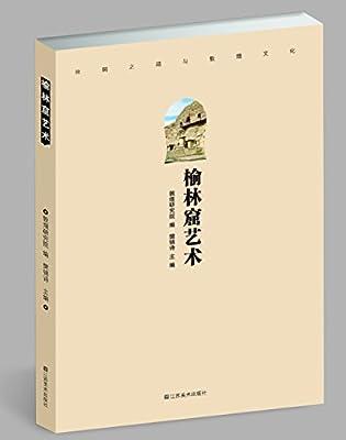榆林窟艺术.pdf
