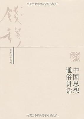 中国思想通俗讲话.pdf