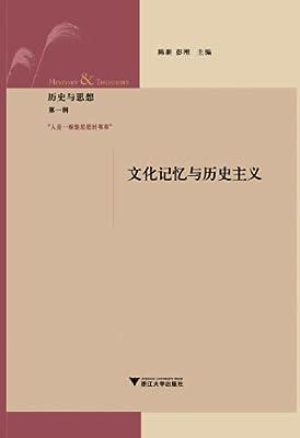 历史与思想•第1辑:文化记忆与历史主义.pdf