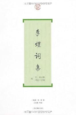李煜词集.pdf