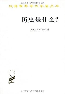 历史是什么.pdf