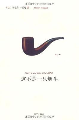 这不是一只烟斗.pdf