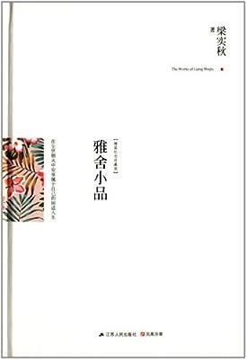 含章文库·雅舍全集:雅舍小品.pdf