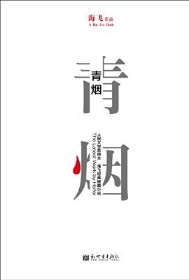青烟.pdf