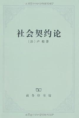 社会契约论.pdf
