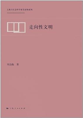 走向性文明.pdf