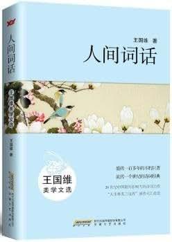 人间词话-王国雄美学文选.pdf
