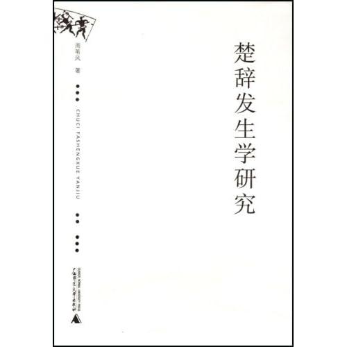 楚辞发生学研究图片
