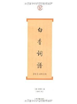 白香词谱.pdf